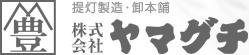 提灯製造・卸本舗 株式会社ヤマグチ